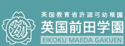 Eikoku Maeda Gakuen